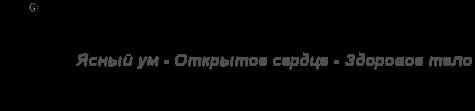 УОЦ ВНУТРЕННИЙ ЧЕЛОВЕК