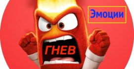 Эмоции: Гнев